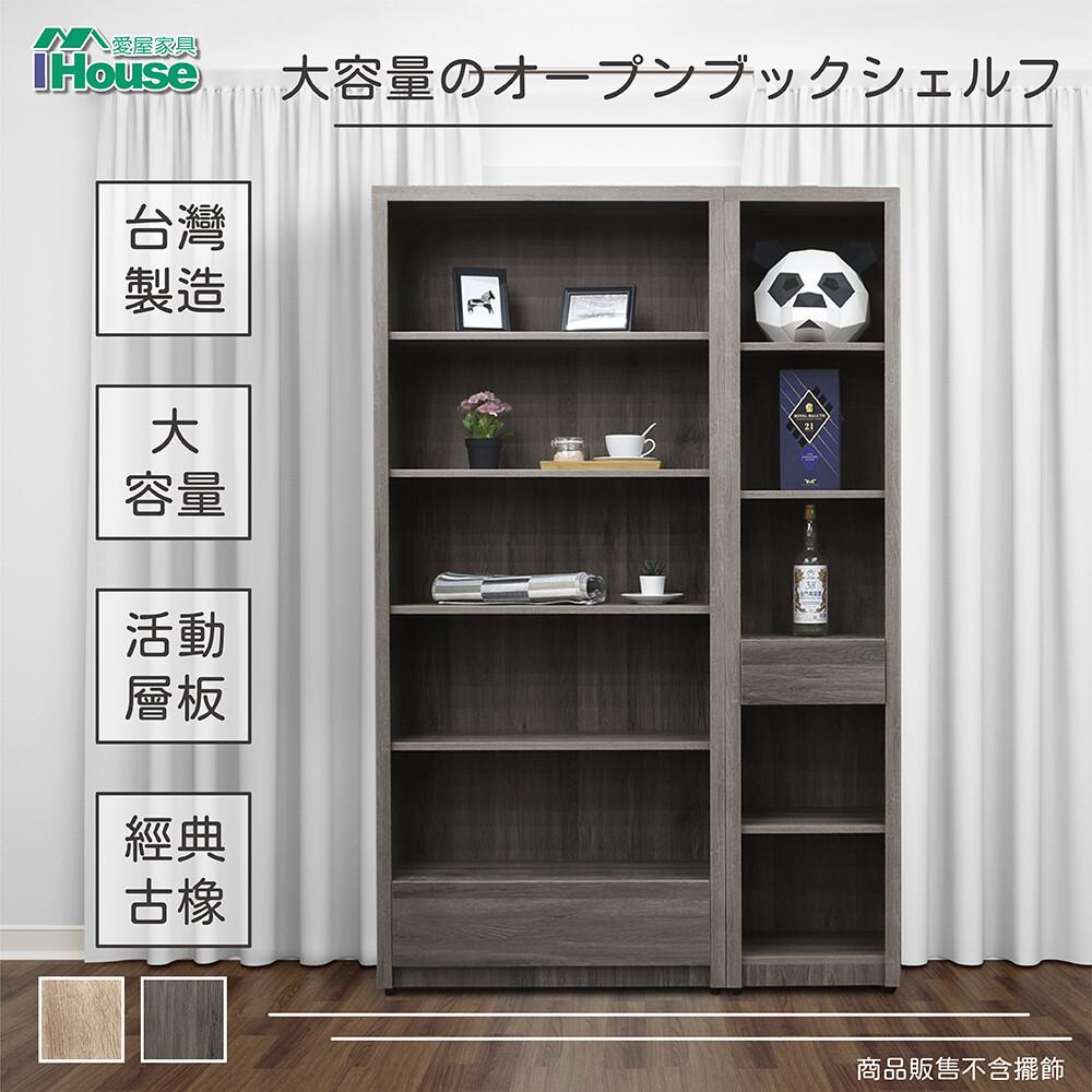 ihouse-樂活 書櫃2件組(下抽書櫃+間隙櫃)
