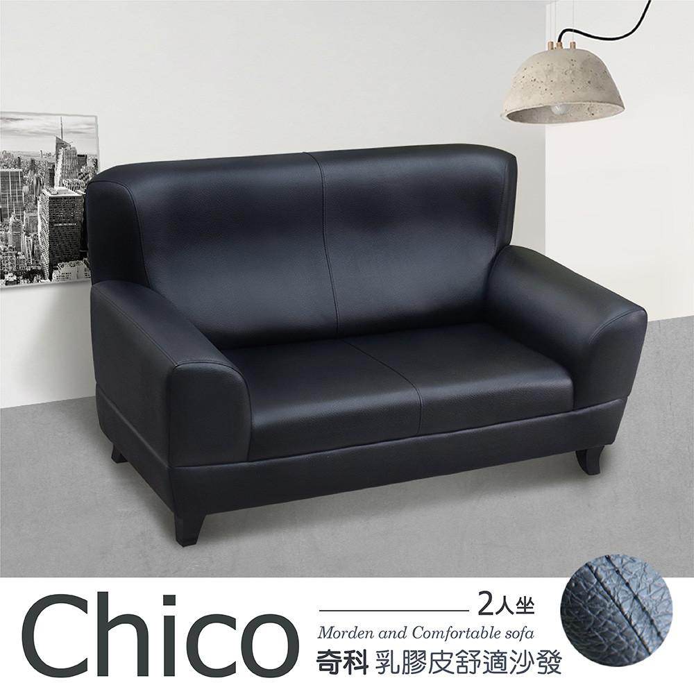 ihouse-奇科 乳膠皮舒適沙發-2人坐