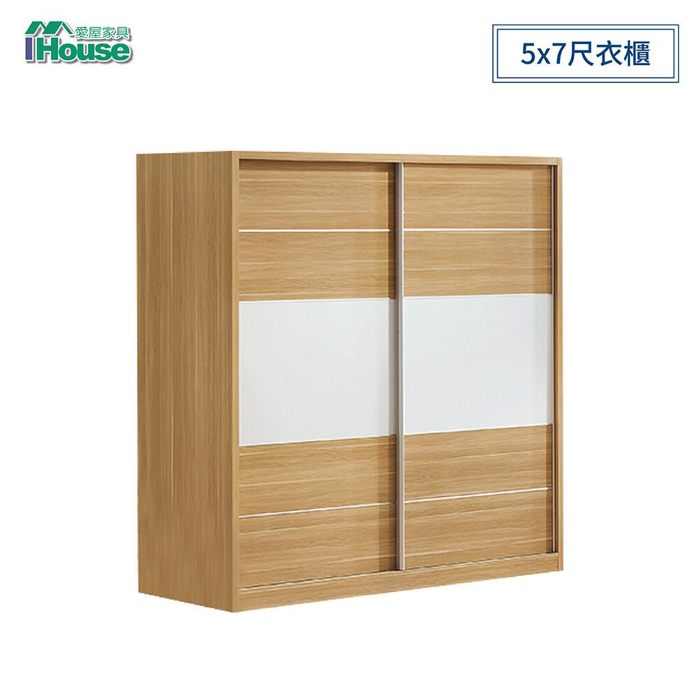 ihouse-肯詩特 烤白雙色5x7尺衣櫃