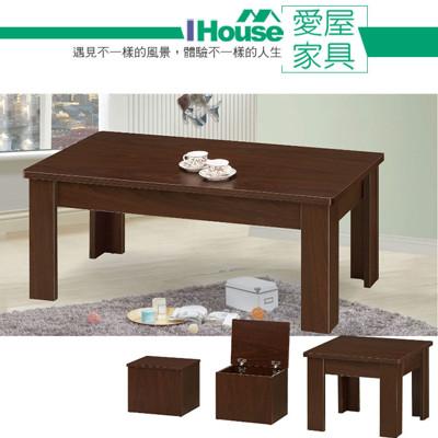 IHouse-日式簡約大茶几+小茶几(不含椅凳) (8折)