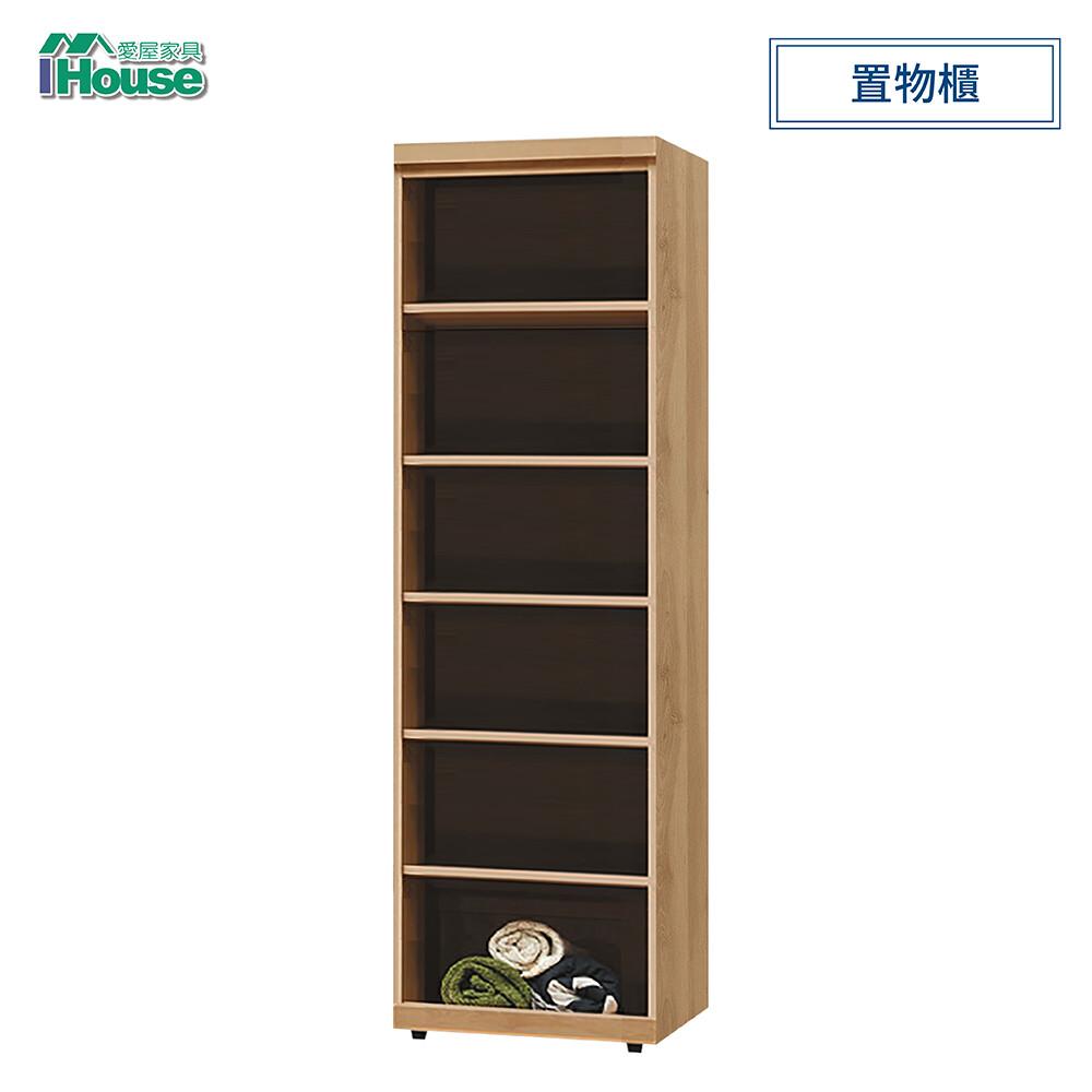ihouse-芙洛琳 2尺開放置物櫃
