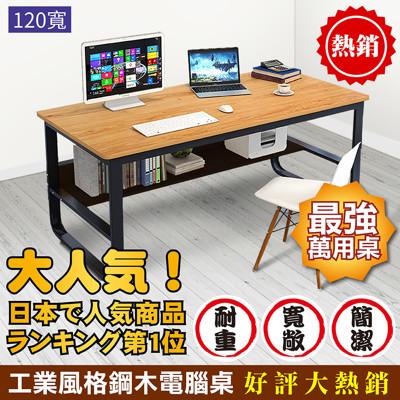 IHouse-DIY 可尼亞 加粗鐵角耐用收納書桌 120cm (8折)