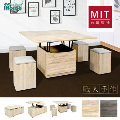 ihouse-職人手作 機能升降茶几餐桌 (3.1折)