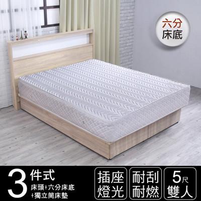 IHouse-山田 日式插座燈光房間三件組(獨立筒床墊+床頭+六分床底)-雙人5尺 (8折)