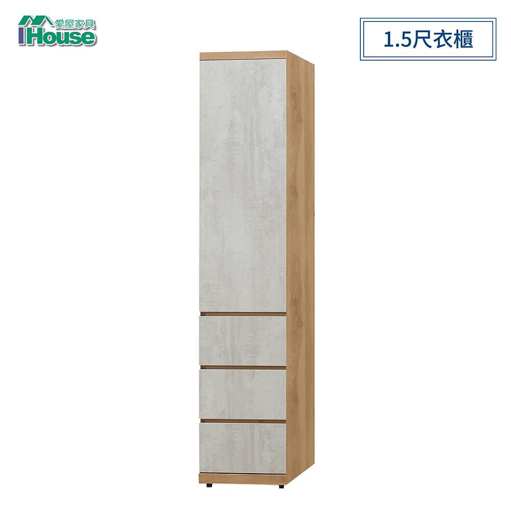 ihouse-芙洛琳 1.5尺衣櫃