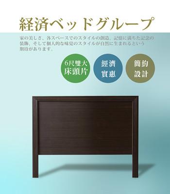 ihouse-經濟型日式素面床頭片-雙大6尺 (4.4折)