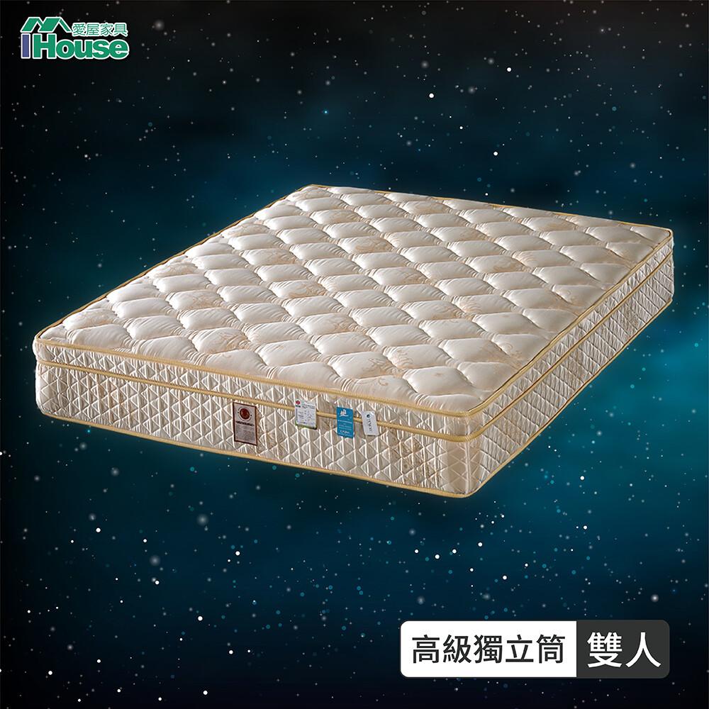 ihouse-minerva帕爾馬 天絲綠色環保抗菌獨立筒床墊(軟硬適中) 雙人5尺