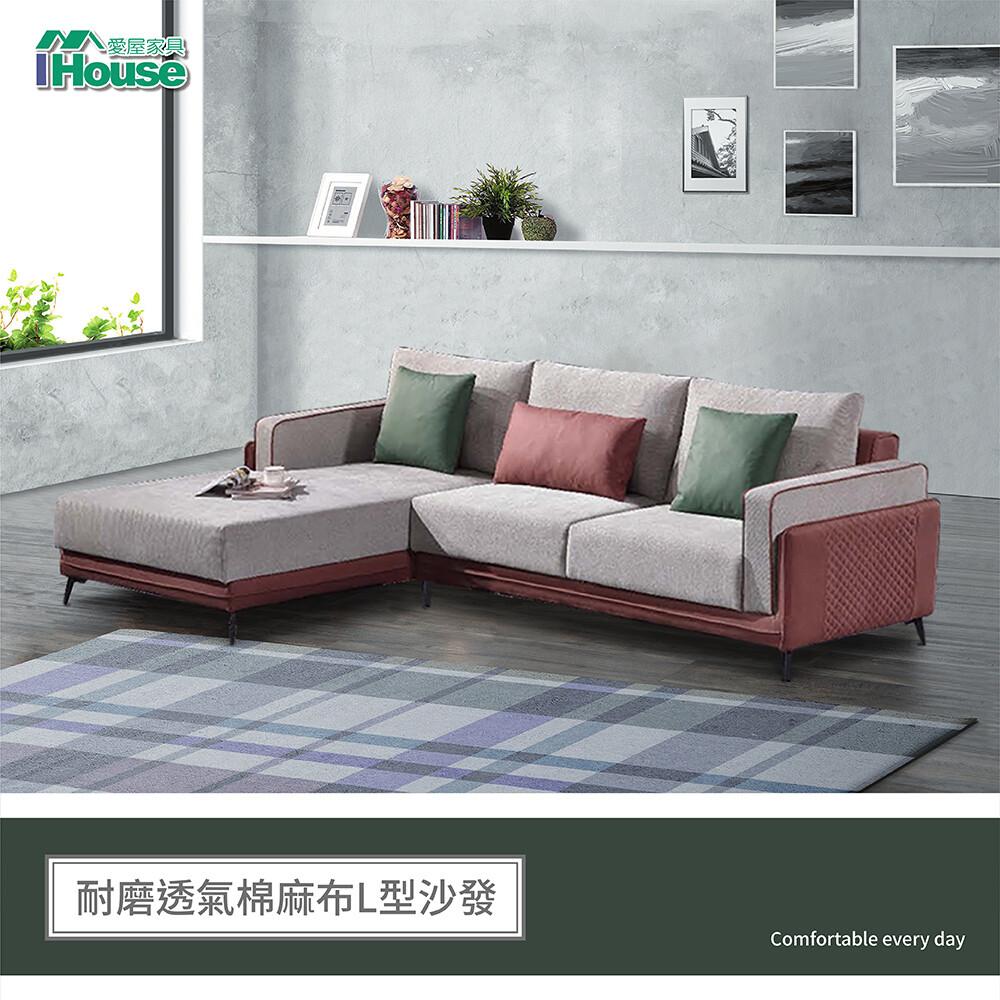 ihouse-夢露 耐磨透氣高級棉麻布-l型沙發