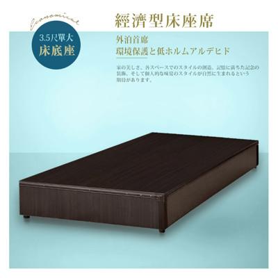 IHouse-經濟型床座/床底/床架-單大3.5尺 (4.8折)