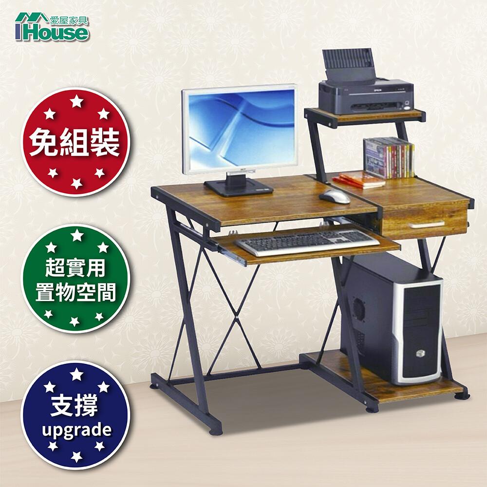 ihouse-杰克 古橡色1抽1鍵盤架多功能事務電腦桌