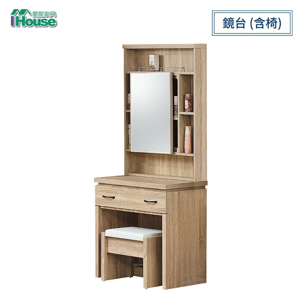 ihouse-希蕾森 橡木2.5尺鏡台 含椅
