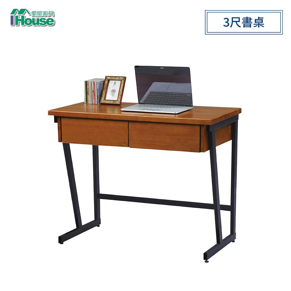 ihouse-喬丹 3尺書桌