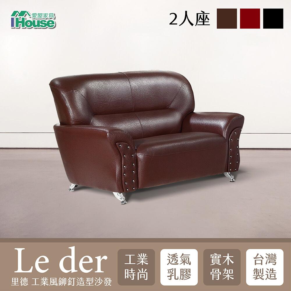 ihouse-里德 工業風鉚釘造型沙發 2人坐
