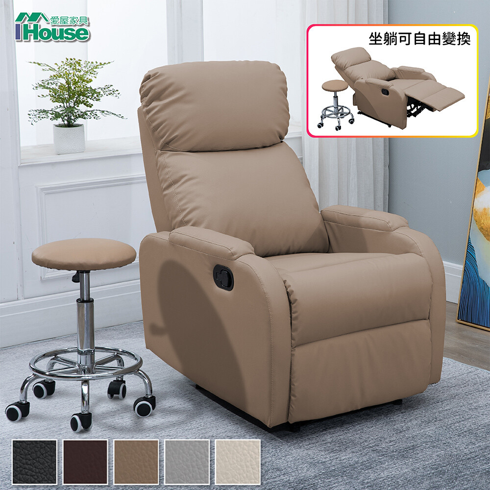 ihouse-貝爾 休閒沙發躺椅/美甲椅(附輔助椅)