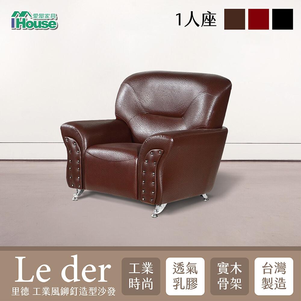 ihouse-里德 工業風鉚釘造型沙發 1人坐
