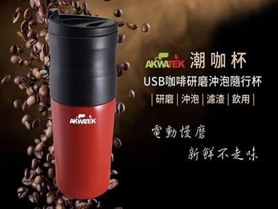 AKWATEK USB充電電動慢磨咖啡杯/隨身杯/潮咖杯 研磨/沖泡/濾渣/飲用 四合一 (8.9折)
