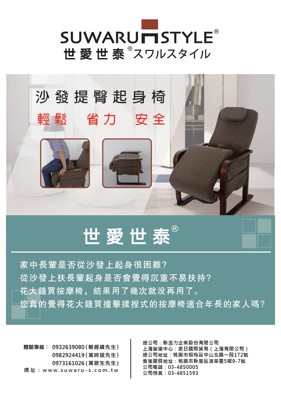 沙發提臀起身椅 (6.2折)