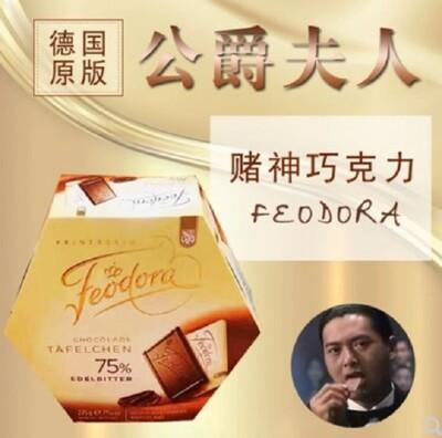 進口賭神巧克力--德國Feodora (公爵夫人)75%賭神巧克力 30片盒裝 (7.6折)