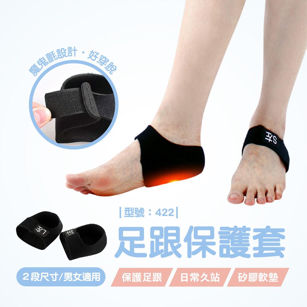 足跟保護套/凝膠保護套/腳後跟襪套/腳跟疲勞減震/保暖/腳跟防磨/腳跟保護套/型號:422fav