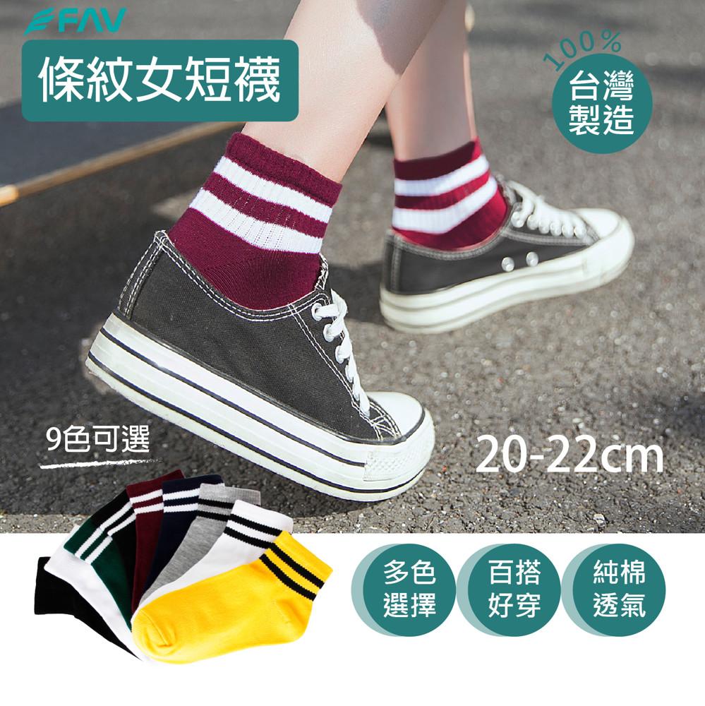 條紋女短襪短襪 / 女襪 / 條紋襪 / 素色襪 / amg851fav飛爾美