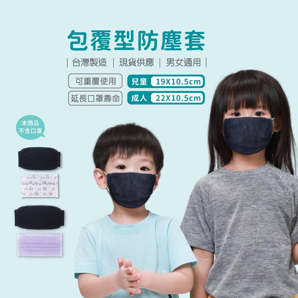口罩套/防塵套/布套/台灣製/現貨/口罩套/口罩布套/可水洗/兒童口罩套/型號:516fav