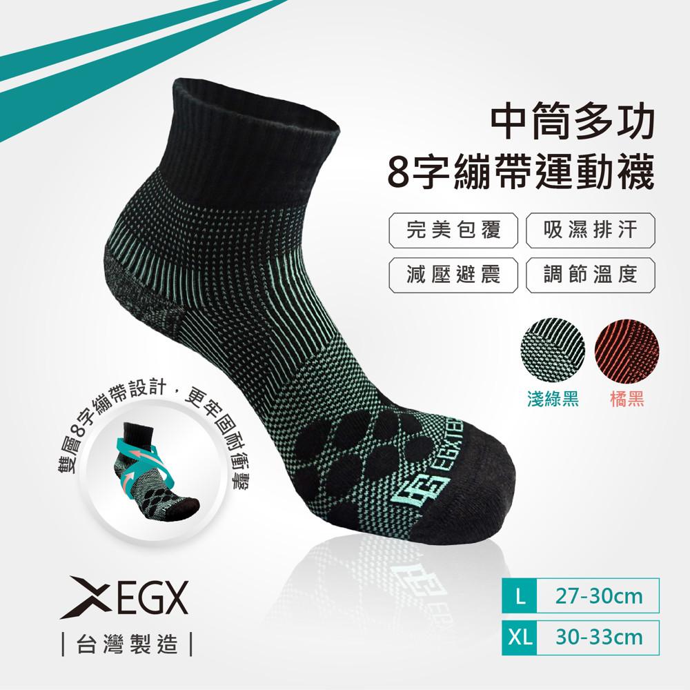 中筒多功8字繃帶運動襪 / 減壓 / egx / 型號:708 fav飛爾美