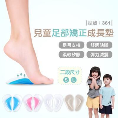 兒童足部矯正成長墊/矽膠足弓鞋墊/足弓鞋墊/矯正鞋墊/運動鞋墊/兒童鞋墊/型號:361【FAV】 (9.5折)