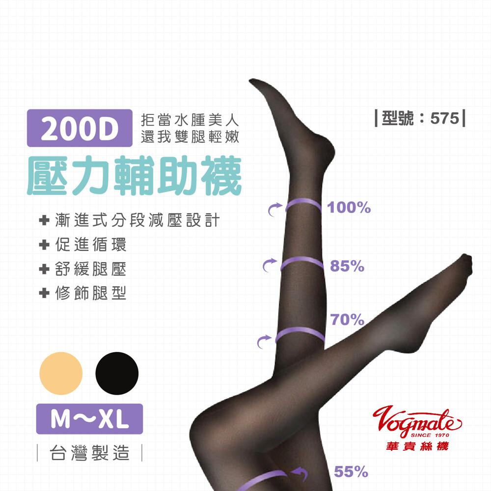 機能壓力襪200d/護士襪/褲襪/分段加壓/機能加壓/美臀/收腹提臀/美腿襪/型號:575fav