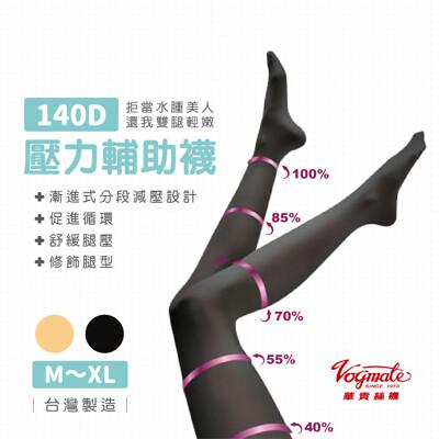 機能壓力襪140D/減壓襪/久站/分段加壓襪/機能加壓/美腳/美臀/專櫃/型號:574【FAV】 (7.6折)
