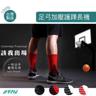 台灣製/足弓加壓機能護踝運動長襪/籃球襪/競技/萊卡/足球襪/排球襪/AMG857【FAV飛爾美】 (3折)