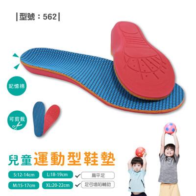兒童鞋墊/足弓鞋墊/扁平足/久站/可剪裁鞋墊/運動鞋墊/鞋墊/型號:562【FAV】 (9.6折)