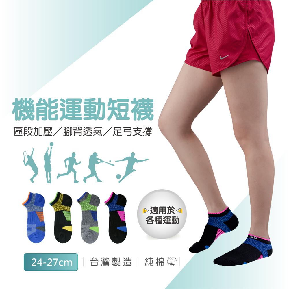 機能運動短襪/足弓加壓/透氣/台灣製/運動襪/跑步/現貨/機能襪/萊卡/型號:634fav