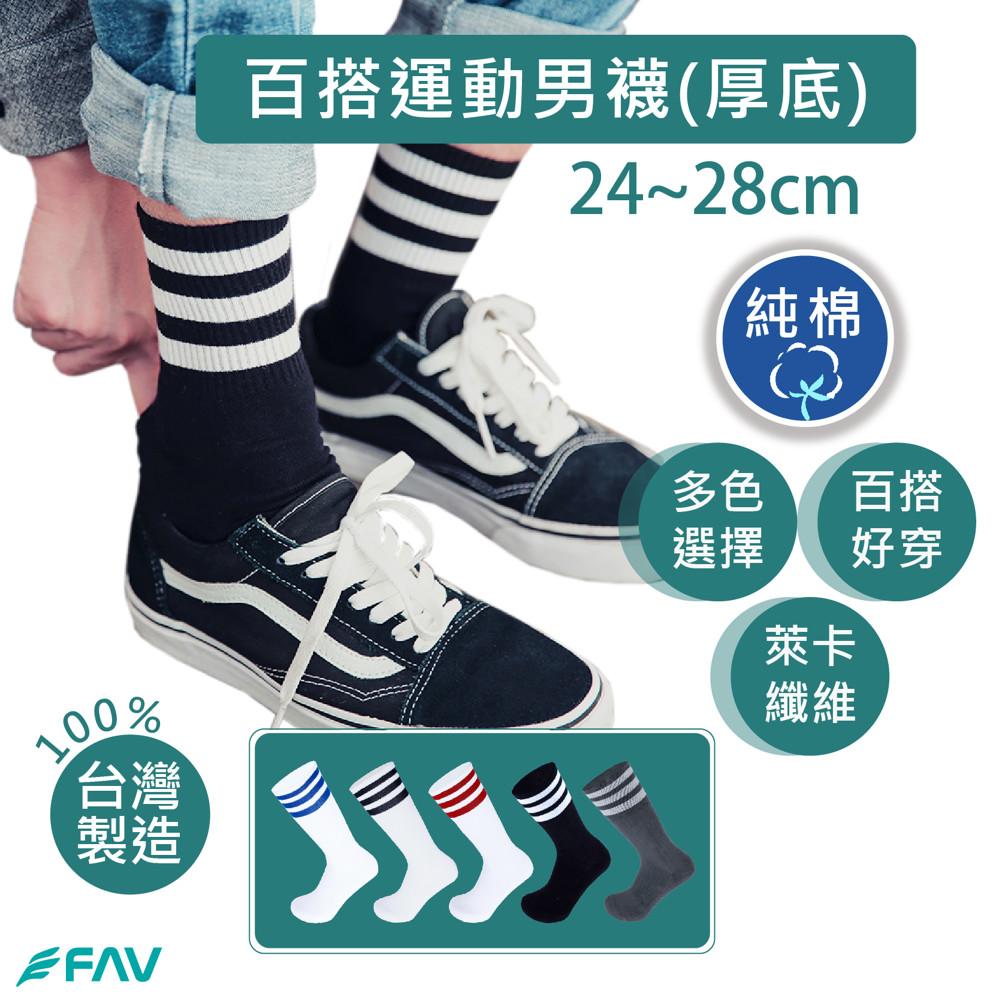 百搭運動男襪(厚底) /台灣製/男襪/運動襪/條紋襪/毛巾底/型號722fav飛爾美