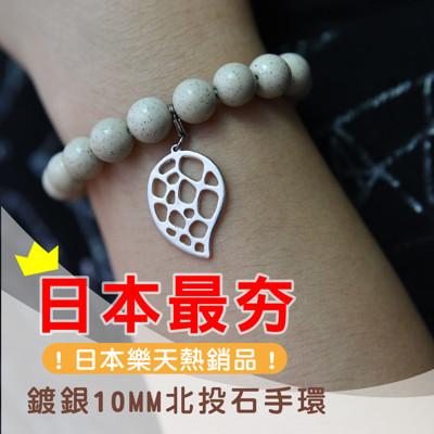 鍍銀10MM北投石手環-藥石 (9.5折)