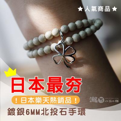 鍍銀6MM北投石手環-藥石 (9.5折)