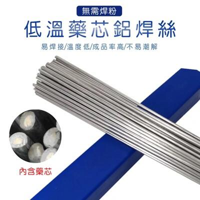 1.6mm*50cm低溫藥芯焊條鋁鋁藥芯焊條 無需焊粉鋁焊接藥芯 -25入 (1.2折)