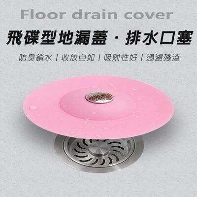 【飛碟地漏蓋】廚房流理台水槽過濾網 浴室排水口按壓式防堵塞濾水網 地漏塞(5色可選)