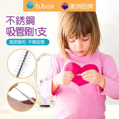 澳洲 b.box 水杯 一代替換吸管 吸管2入+清潔刷 (1.7折)