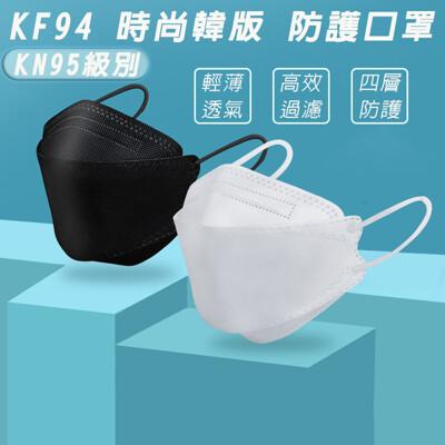 【 SIMPLES 】韓國熱銷KF943D立體口罩四層防護防塵飛沫立體口罩
