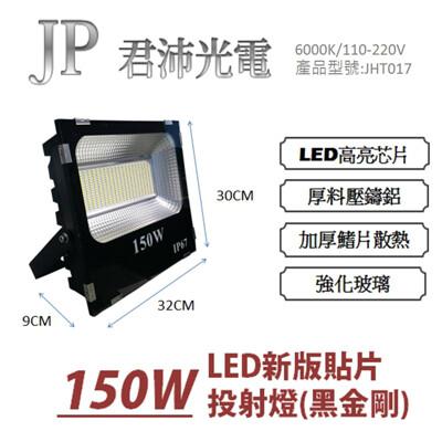 150w投射燈150wled投射燈 投射燈LED 投射燈150W 黑金剛款 (5.6折)