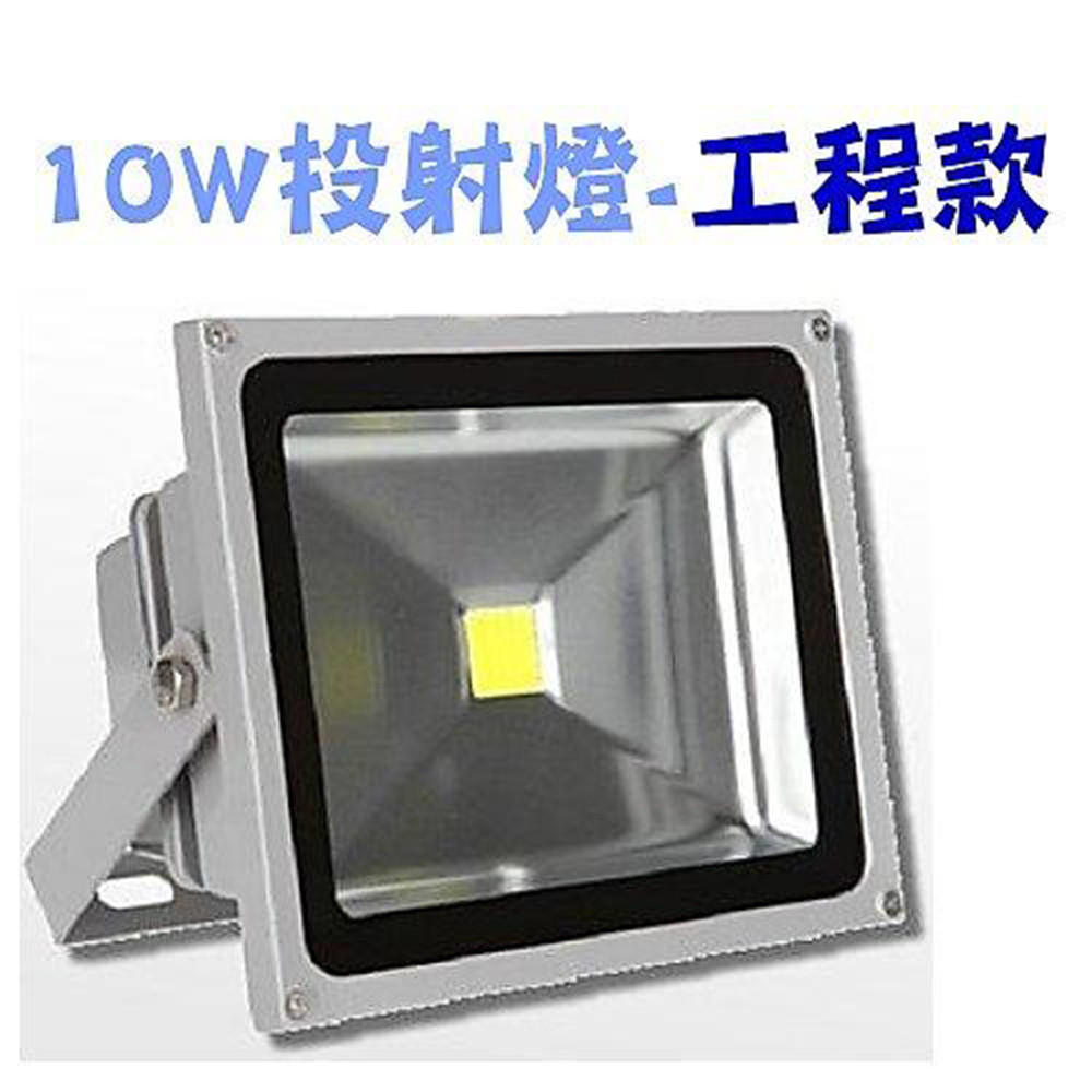 led投射燈價格 10w led投射燈 10w投光燈