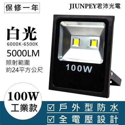 投射燈 led投射燈 戶外投射燈 led防水投射燈 100瓦 工業款 LED 100w 投射燈led (3.6折)