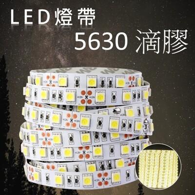 燈條 露營燈條 LED燈串 經濟款 12V 5630 滴膠防水 5米一卷 (5.5折)