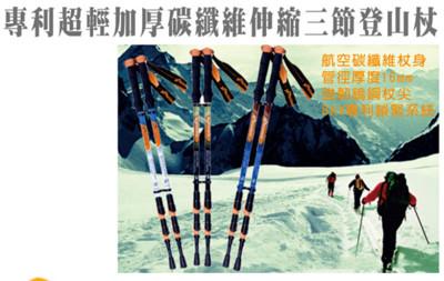 專利超輕加厚碳纖維伸縮三節登山杖 (3.6折)