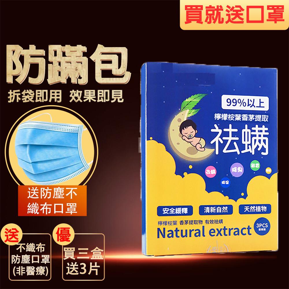 熊寶日本熱銷天然植物草本祛蟎除蟎包3盒入(送防塵口罩)