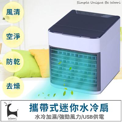 Arctic Air 迷你水冷扇 移動式冷氣機 冷風扇 微型冷氣 空調涼風扇 (6.6折)