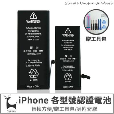 《半年保固》全新 iphone6 plus 電池更換組、零循環、原廠品質、內建教學影片、贈工具 (7.4折)