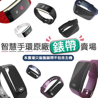 原廠手環錶帶 智能手環 U-ta 長江S2/ S2彩屏版 S6錶帶 麥凱士 ck18s (5.3折)