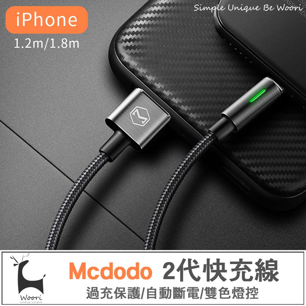 mcdodo麥多多 二代1.2m 智能斷電 iphone充電線 2a快充