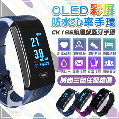 【公司貨】 Microcase CK18S 彩色OLED螢幕 防水智慧手環 (7.7折)